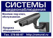 монтаж и установка оборудования видеонаблюдения