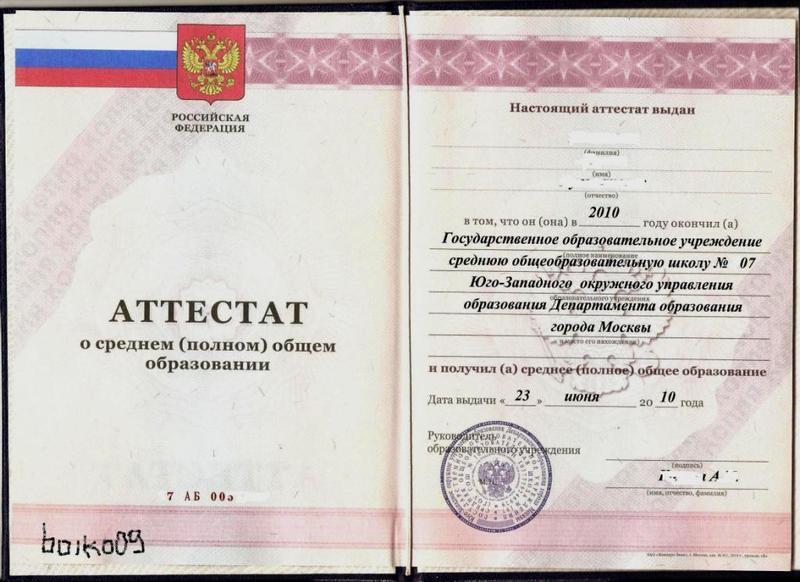Купить диплом института язык