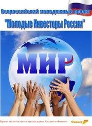 Всероссийский молодежный проект -