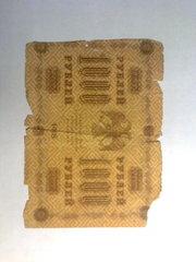 10 российских рублей 1909 год.-5000 руб, 1000  рублей 1918 год. - 5000.