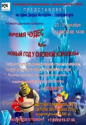 Новогодний спектакль для детей и взрослых