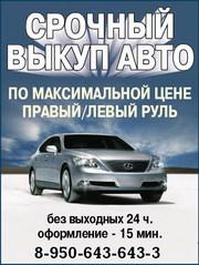 Выкуп авто по максимальной цене в любом состояние!
