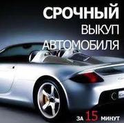 Срочный выкуп авто в Екатеринбурге в течение часа,  дорого