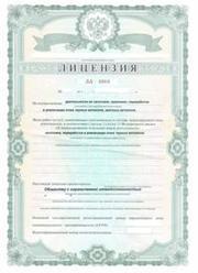 лицензия на лом +79221780650 черных и цветных металлов