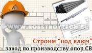 Проектирование заводов ЖБИ: производство опор СВ