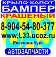 Бампер передний ВАЗ 2110-11-12 бампер задний ВАЗ 2113-14-15 Каталог