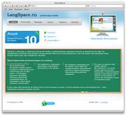 Отличная возможность не посещая курсы выучить язык - репетитор онлайн.
