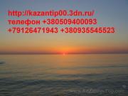 Отдых в Крыму, Щёлкино , Мысовое, Казантип
