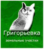 Участок под строительство 10соток д. Григорьевка