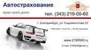 Автострахование ( КАСКО,  ОСАГО,  ДСАГО) и другие виды страхования