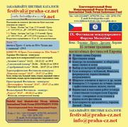 IX. Фестивали международного Форума Молодёжи