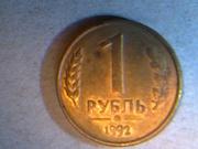 продам 1 рубль 1992 г ,  без монетного двора