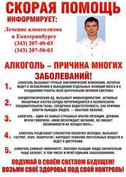 Лечение алкоголизма в Екатеринбурге.