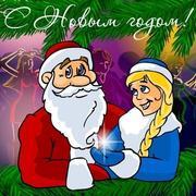 Дед Мороз и Снегурочка Поздравят Вас и ваших детей у Вас дома!!!