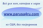 Всё для яхт,  катеров и лодок Екатеринбург