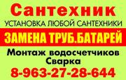 услуги сантехника и электрика