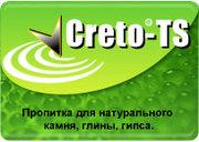Пропитка CRETO-TS,  для кирпича,  глины,  гипса.