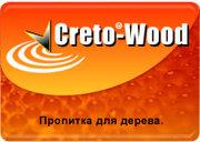 Пропитка CRETO-WOOD,  для дерева.