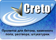 Пропитка CRETO для бетона,  камня и пр.