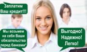 Служба финансовой помощи населению. ОПЛАТИМ ВАШ КРЕДИТ!!!