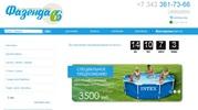 Продам интернет-магазин бассейнов (intex,  bestway)