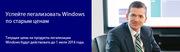 Успейте легализовать Windows по старым ценам в компании АСП