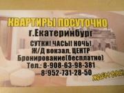 ПОСУТОЧНО 1-комнатные квартиры ЖД ВОКЗАЛ / ЦЕНТР