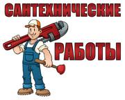 Услуги сантехника, монтаж/демонтаж