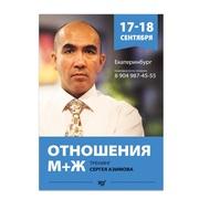 Легендарный тренинг Сергея Азимова