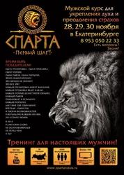 Спарта Екатеринбург!
