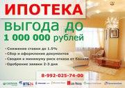 Экономьте на ИПОТЕКЕ до 1 млн. рублей