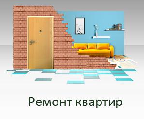 Ремонт старых квартир, цены на услуги