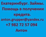 Займы. Екатеринбург и Область.
