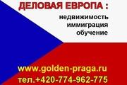 Элитные чешские гимназии приглашают на обучение абитуриентов