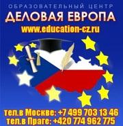 Зимний отдых в Чехии,  скидка 299 евро!