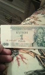 купон  1 приднестровский рубль 1994 года