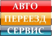 ГРУЗОПЕРЕВОЗКИ,  ПЕРЕЕЗДЫ,  ГРУЗЧИКИ,  РАЗНОРАБОЧИЕ,  ДОСТАВКА  г.Екатеринбург