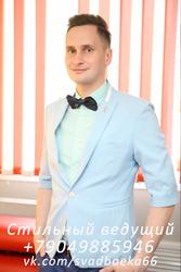 Ведущий на праздник Екатеринбург и область.