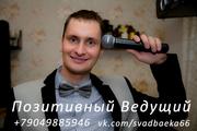 Тамада_на_свадьбу_Каменск-Уральский