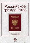 Снимем запрет на въезд в РФ. Консультация бесплатно.