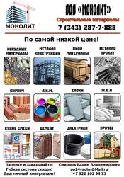 Строительные работы,  поставка стройматериалов,  аренда спецтехники