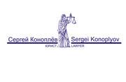 Юридическая помощь в г. Екатеринбурге. Консультация бесплатно.