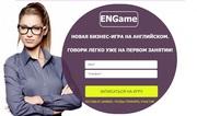 Новая бизнес-игра на английском языке