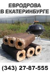 Брикеты топливные из опилок