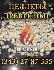 Пеллеты древесные в Екатеринбурге