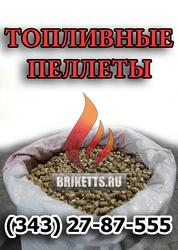 Топливные пеллеты в Екатеринбурге
