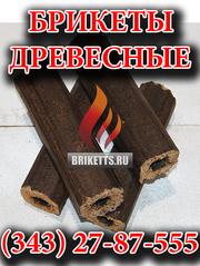 Брикеты древесные в Екатерибурге