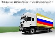 Доставка грузов от 500 кг до 22 тонн. Беларусь-Россия-Казахстан