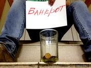 Банкротство физических лиц.