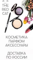 Косметика и парфюмерия с доставкой по России